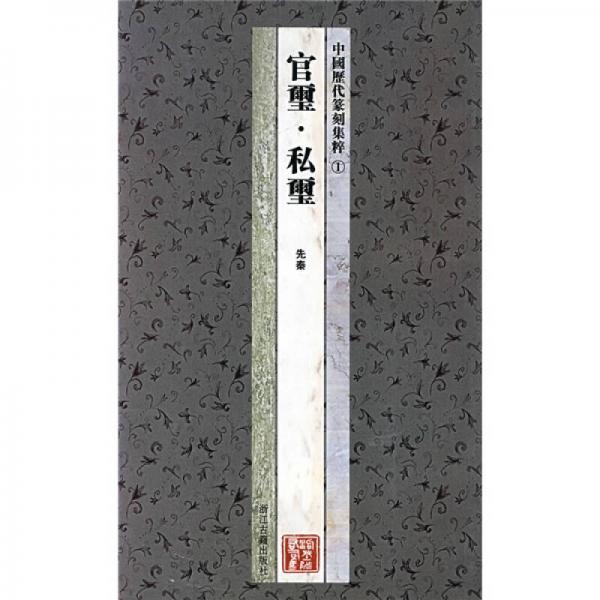 中国历代篆刻集粹1:官玺·私玺(先秦)