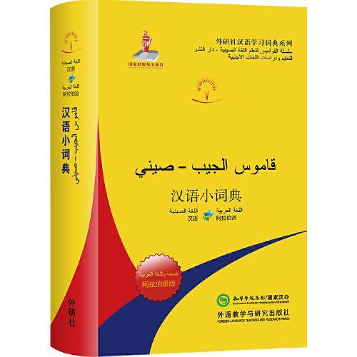 汉语小词典(阿拉伯语版)