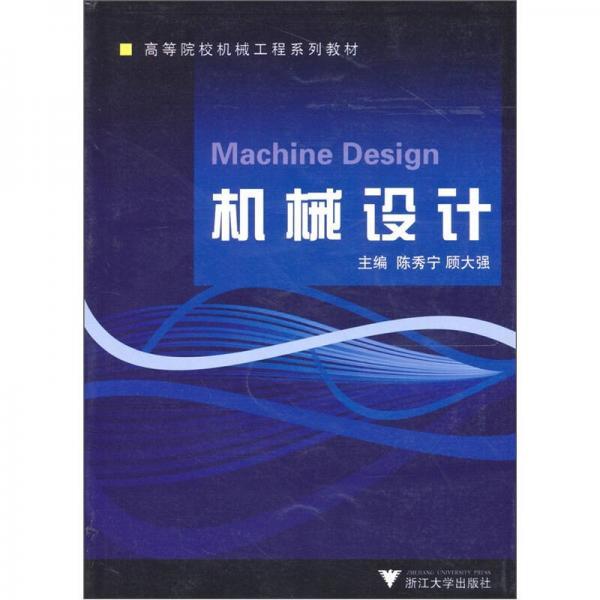 高等院校机械工程系列教材:机械设计
