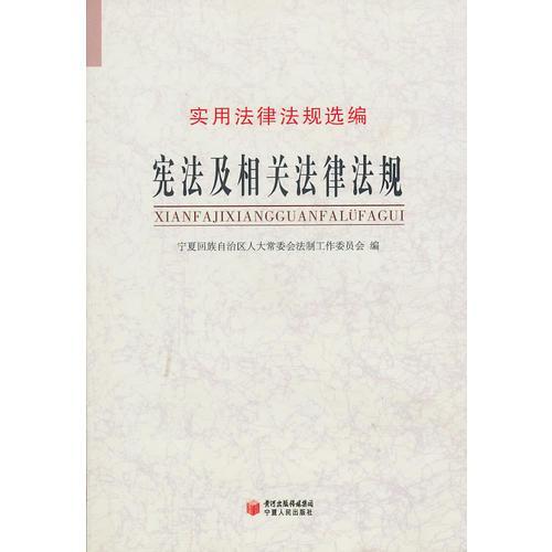 宪法及相关法律法规
