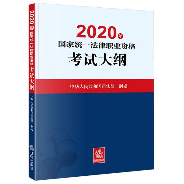 司法考试2020国家统一法律职业资格考试:考试大纲