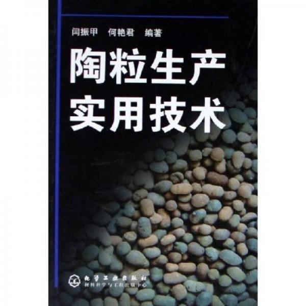 陶粒生产实用技术