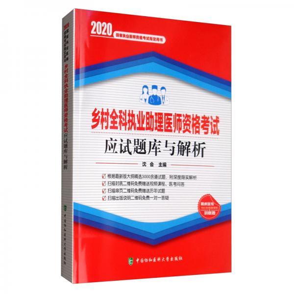 乡村全科执业助理医师资格考试应试题库与解析(2020年)