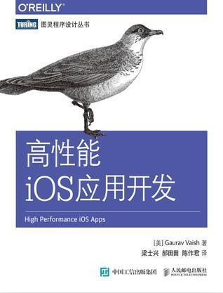 高性能iOS应用开发
