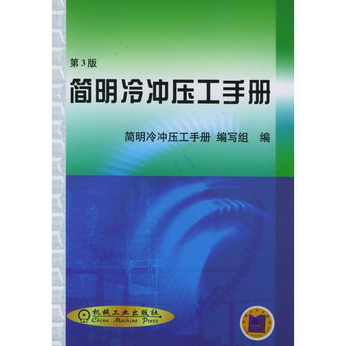 简明冷冲压工手册(第3版)