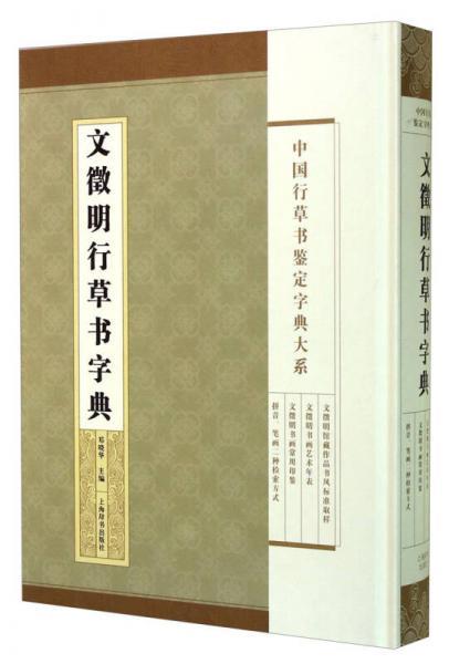 中国行草书鉴定字典大系:文征明行草书字典