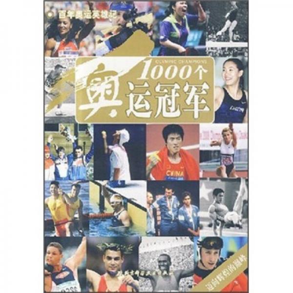 百年奥运英雄记:1000个奥运冠军