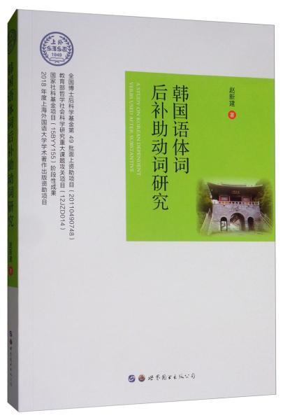 韩国语体词后补助动词研究
