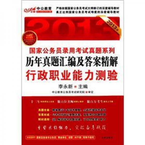 历年真题汇编及答案精解:行政职业能力测验(2013年)