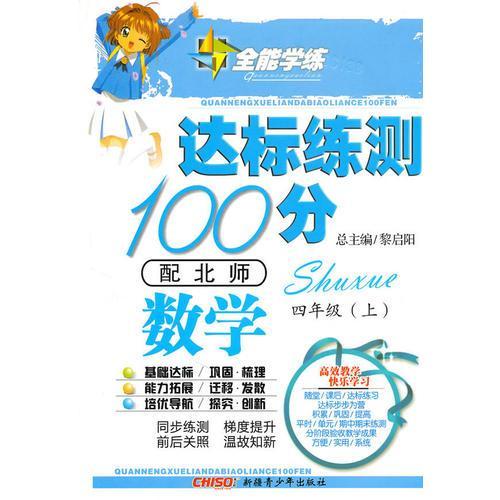 数学四年级上(配北师)达标练测100分(2010年6月印刷)附试卷