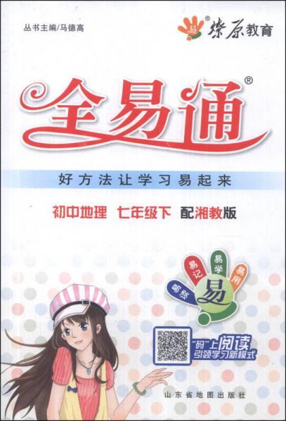 燎原教育·全易通:初中地理(7年级下)(配湘教版)(2014春)