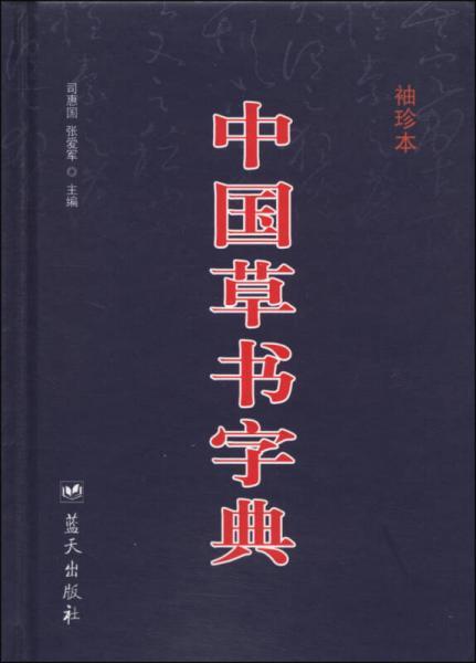 中国草书字典(袖珍本)