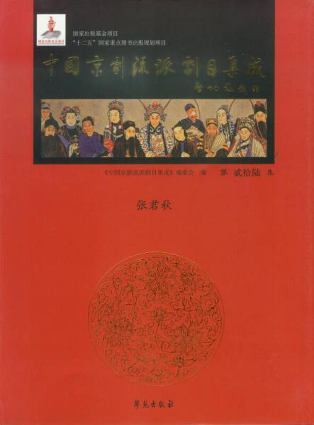 中国京剧流派剧目集成(第26集):张君秋