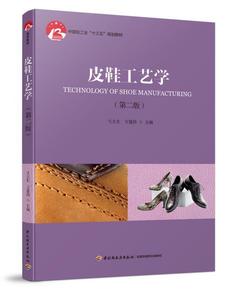 """皮鞋工艺学(第二版)(中国轻工业""""十三五""""规划教材)"""