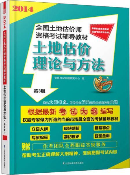2014全国土地估价师资格考试辅导教材:土地估价理论与方法(第3版)