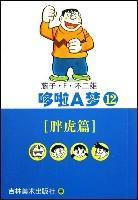 哆啦A梦12胖虎篇