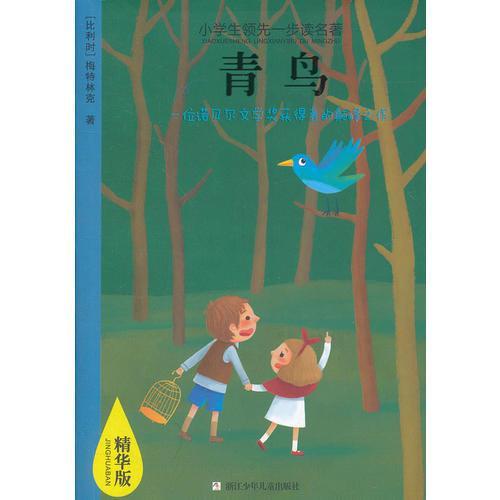 小学生领先一步读名著 精华版:青鸟