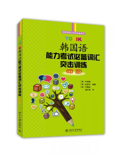 韩国语能力考试必备系列:TOPIK韩国语能力考试必备词汇突击训练 (中级)