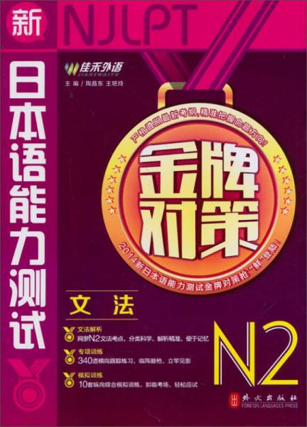 佳禾外语·新日本语能力测试金牌对策:文法N2