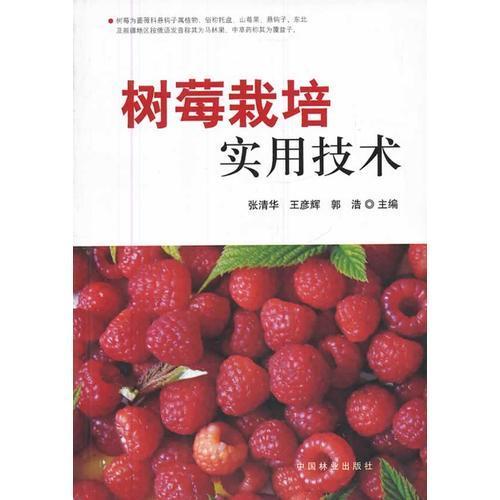 树莓栽培实用技术(1-1)