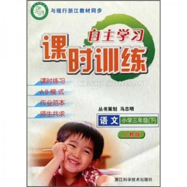 自主学习课时训练:语文(小学3年级下)(人教版)(与现行浙江教材同步)