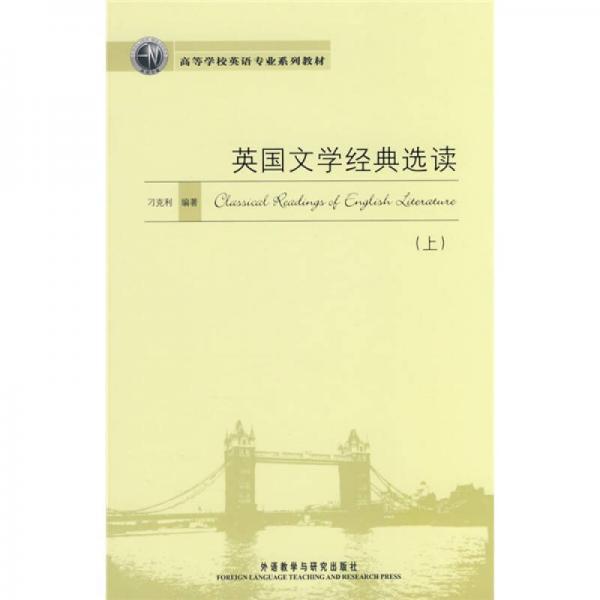 高等学校英语专业规划教材:英国文学经典选读(上)