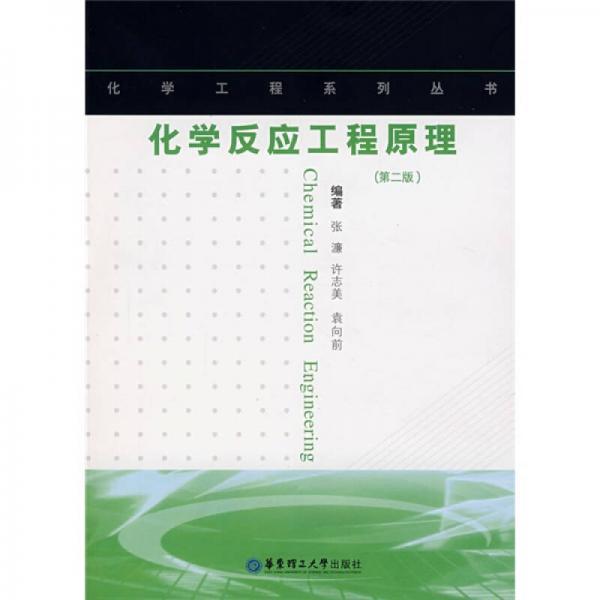 化学反应工程原理(第2版)
