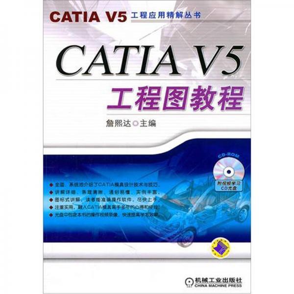 CATIA V5工程图教程