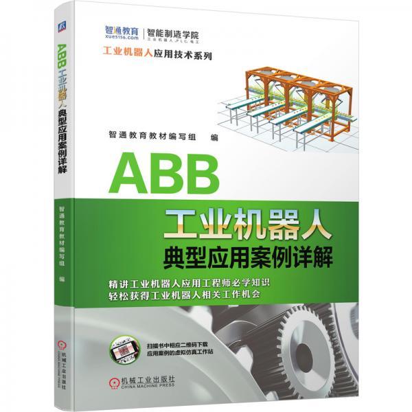 ABB工业机器人典型应用案例详解