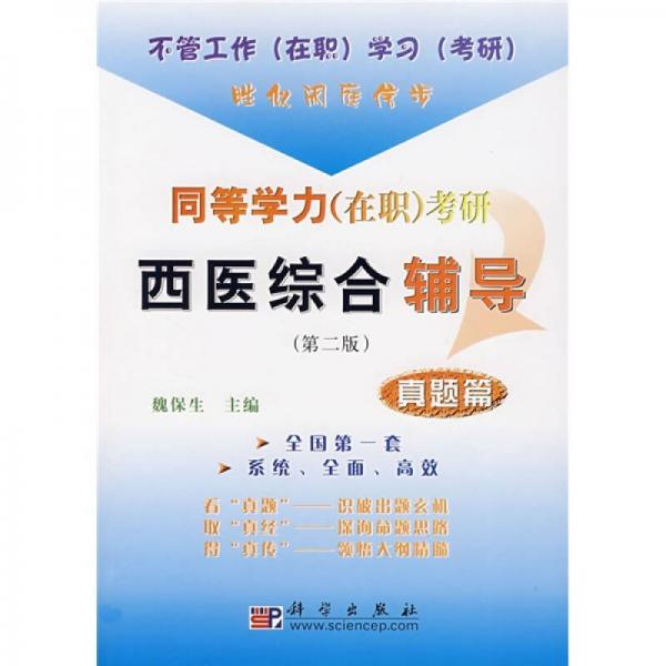 同等学力(在职)考研西医综合辅导(第2版)(真题篇)