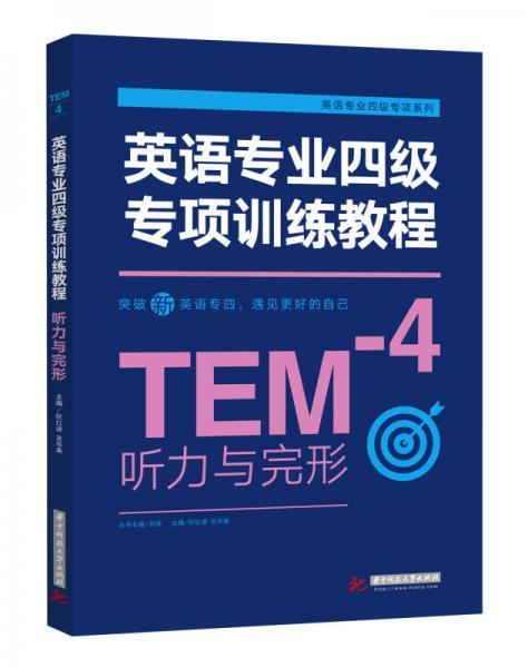 英语专业四级专项训练教程·听力与完形