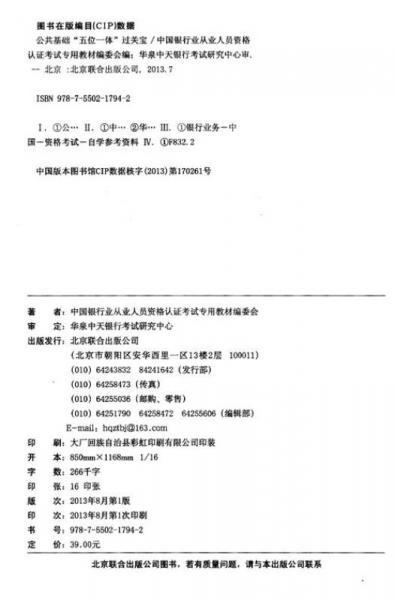 """中国银行从业人员资格认证考试专用教材·""""五位一体""""过关宝:公共基础(新大纲版)"""