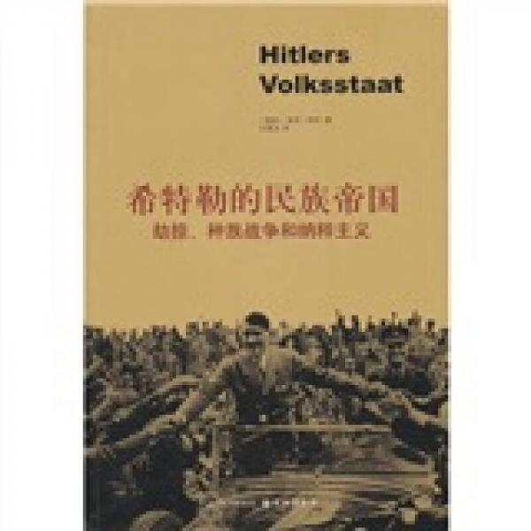 希特勒的民族帝国