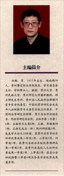 刑事法学研究(第9辑)