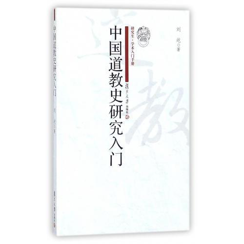 中国道教史研究入门(研究生·学术入门手册)