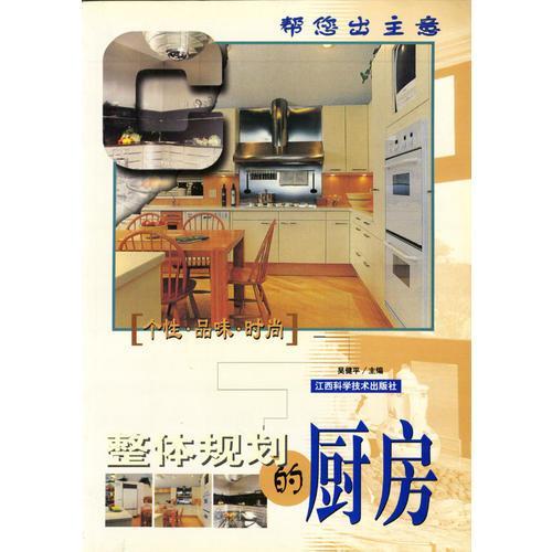 帮您出主意--整体规划的厨房