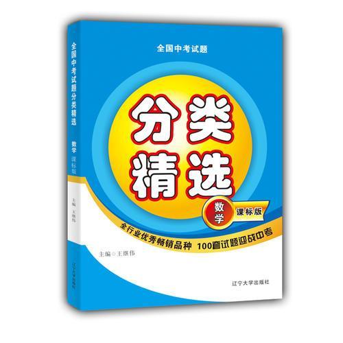 2016全国中考试题分类精选数学(课标版)