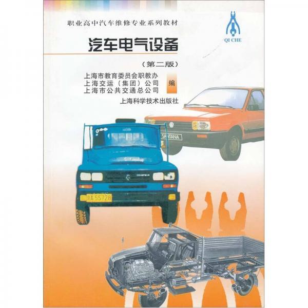 汽车电气设备(第2版)