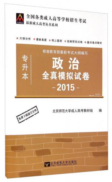 政治全真模拟试卷(专升本 2015)/全国各类成人高等学校招生考试·最新成人高考丛书系列