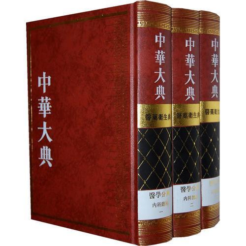 中华大典:医药卫生典·医学分典·内科总部(全三册)