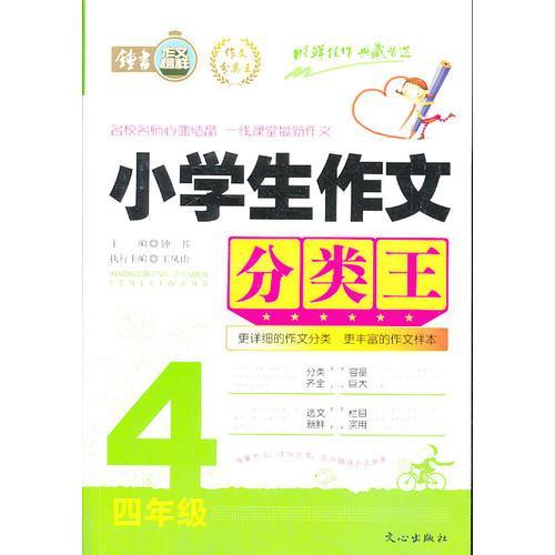 小学生作文分类王.4年级