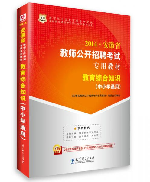 华图·2014安徽省教师公开招聘考试专用教材:教育综合知识(中小学通用)