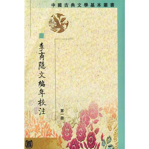 李商隐文编年校注(全五册)