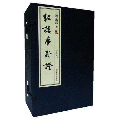 红楼梦新证(宣纸影印本全5册:限量出售,此书获得了毛主席高度评价)