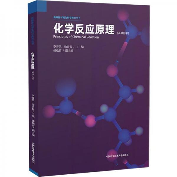 化学反应原理(高中化学)