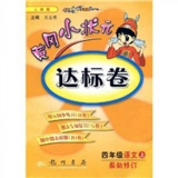 黄冈小状元达标卷:4年级语文(上)(最新修订)(人教版)