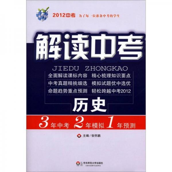 解读中考:历史(2012中考)