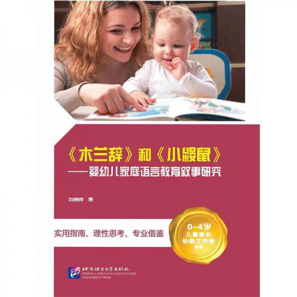 《木兰辞》和《小鼹鼠》——婴幼儿家庭语言教育叙事研究