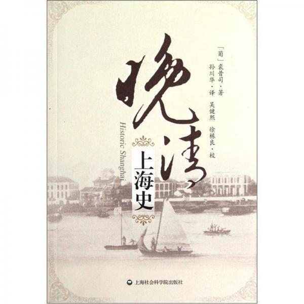 晚清上海史