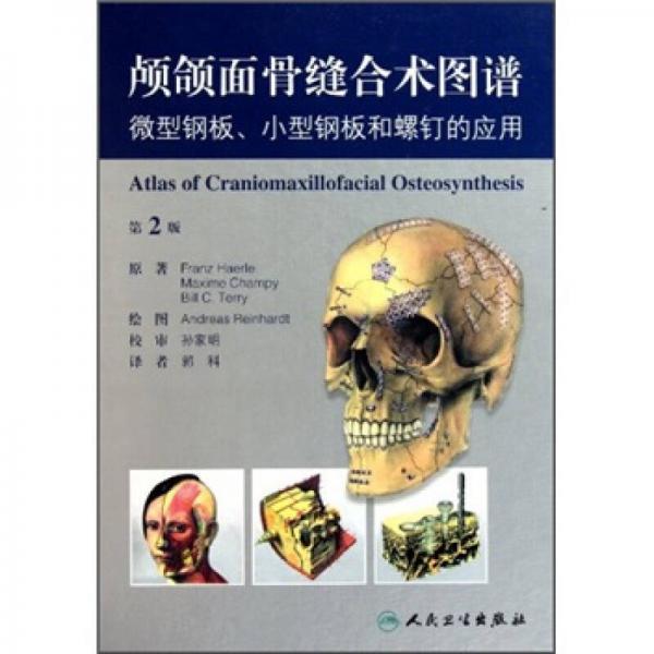 颅颌面骨缝合术图谱:微型钢板小型钢板和螺钉的应用(第2版)